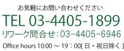 03-4405-1899