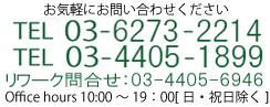 03-6273-2214,03-4405-1899