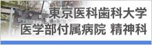 東京医科歯科大学医学部付属病院精神科