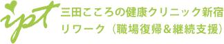 三田こころの健康クリニック新宿 リワーク(職場復帰&継続支援)
