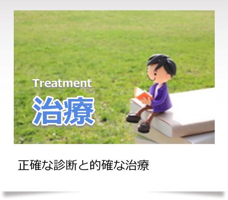 治療:正確な診断と的確な治療
