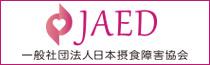 日本摂食障害協会